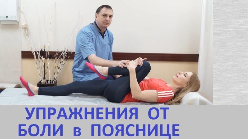 Упражнения от боли в пояснице для лечения спины при грыже диска радикулите остеохондрозе