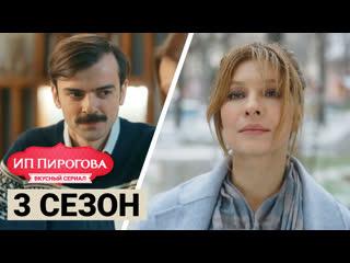 ИП Пирогова: 3 сезон   Тизер