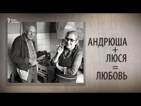 Андрюша Люся = любовь