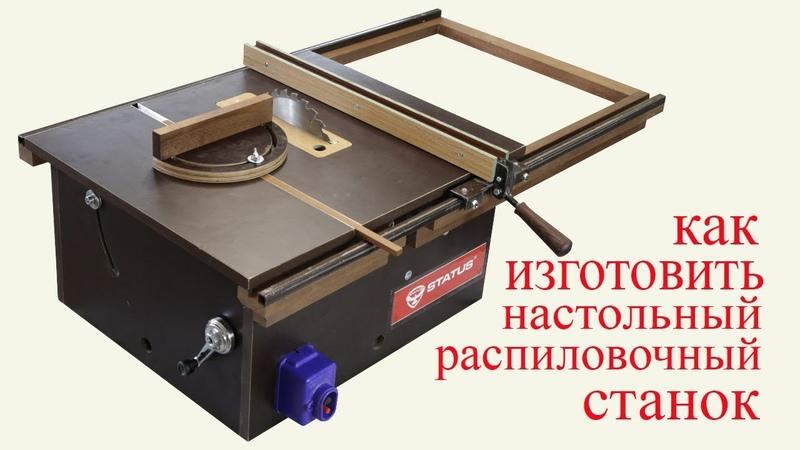 Как изготовить настольный распиловочный станок How to make circular sawing machine