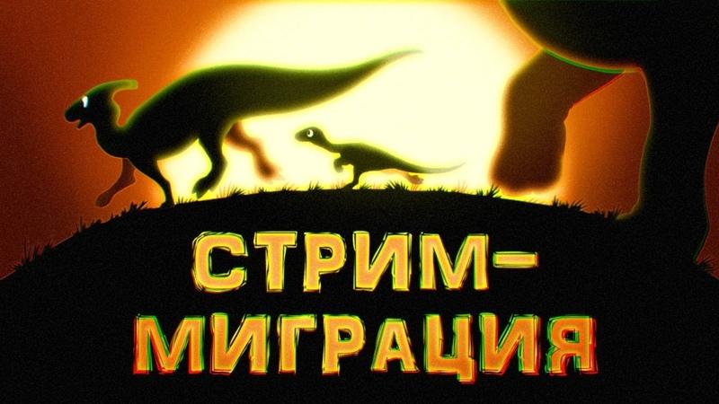 ВЕЛИКАЯ МИГРАЦИЯ BEASTS OF BERMUDA