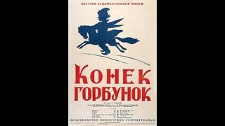 Конёк-Горбунок (реж. А. Роу, 1941 год)