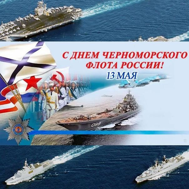 поздравления морякам черноморцам ночью