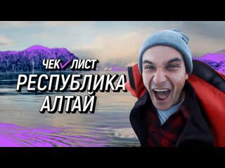 ЧЕК-ЛИСТ | масштабное тревел-шоу Ростуризма, Туту.ру и TV BRICS | Республика Алтай