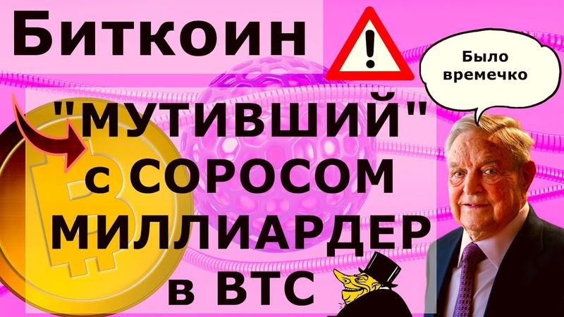 Биткоин МУТИВШИЙ с СОРОСОМ МИЛЛИАРДЕР в BTC Россия самая торгуемая битком страна Хешрейт рванул