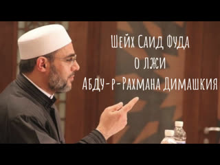 Шайх Саид Фуда о лжи Абду-р-Рахмана Димашкия