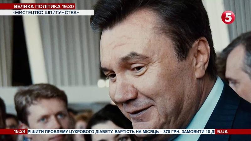 Бандера і Ющенко на Netflix українська історія в американському серіалі Мистецтво шпигунства