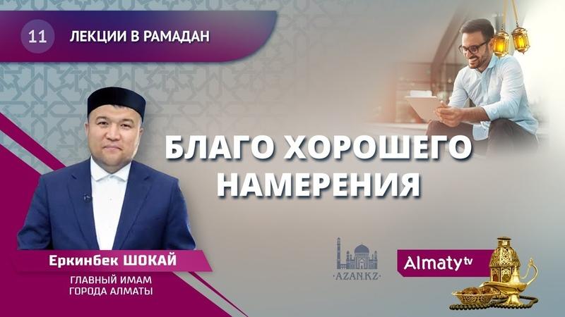 Лекции в Рамадан 11 урок Благо хорошего намерения