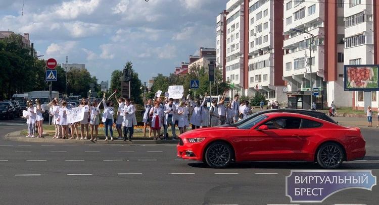 Медики Бреста - против насилия! Врачи вышли на перекрёсток бульвара и Машерова