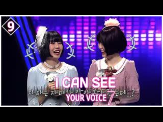 I Cαɴ See Yoυr Voιce7 [EP9]Las hermanas ciervas de Formosa