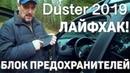 Дастер 2019 блок предохранителей Лайфхак