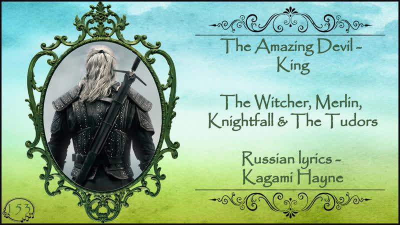 The Amazing Devil King The Witcher Merlin Knightfall The Tudors перевод rus sub