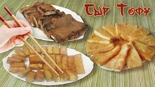 Как приготовить Жаренный тофу, омлет тофу. Нежная рыба? Нет, это   тофу.