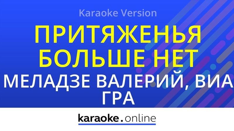 Притяженья больше нет Валерий Меладзе ВиаГра Karaoke version