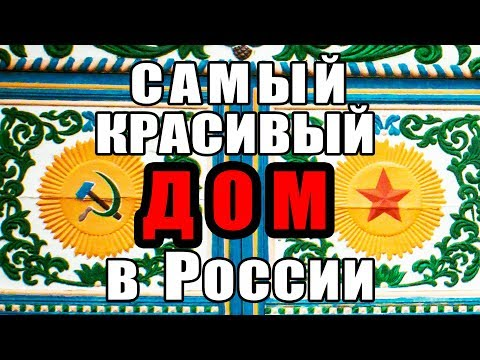 Самый красивый дом В РОССИИ /The most beautiful house in Russia Дом кузнеца Кириллова