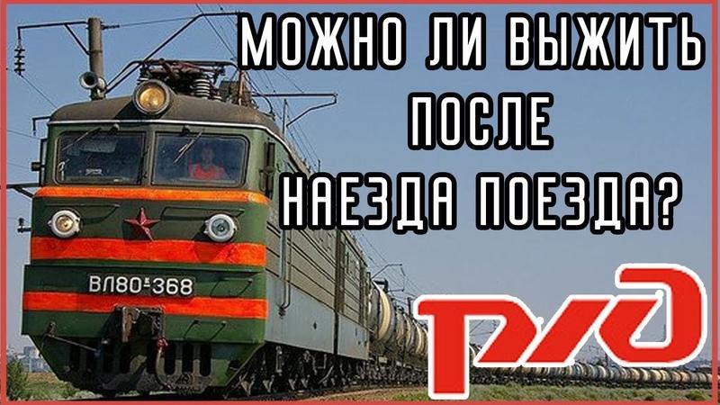 Можно ли выжить после попадания под поезд. Случай на РЖД
