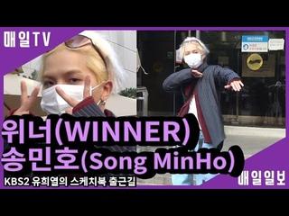 [매일TV] 위너 송민호(MINO, WINNER, SONG MINHO) 유희열의 스케치북 출근길 (On the way to 'You Heeyeol's Sketchbook' )