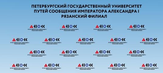 Официальный сайт | Рязанский филиал | Петербургский государственный университет путей сообщения | Же