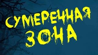 """""""Сумеречная зона"""" Библионочь-2020! [СТРИМ] Челябинская областная библиотека для молодежи"""