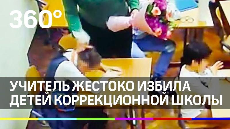 Учитель жестоко избила детей коррекционной школы