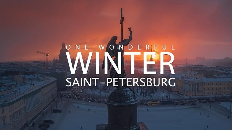 Настоящая зима в Санкт Петербурге аэросъемка One Wonderful Winter in Saint Petersburg 4k UltraHD