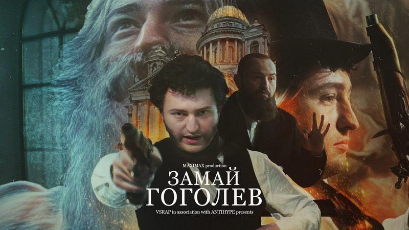ЗАМАЙ - ГОГОЛЕВ (ПРЕМЬЕРА КЛИПА)