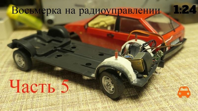 Строю Р/У модель ВАЗ 2108 в масштабе 1:24. Часть 5