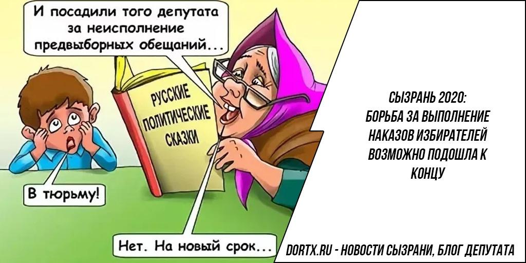 Сызрань - наказы избирателей