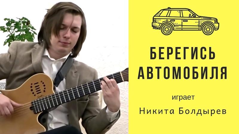 Андрей Петров - Вальс из кф Берегись автомобиля