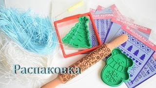 РАСПАКОВКА посылки из магазина  3D-kulinar