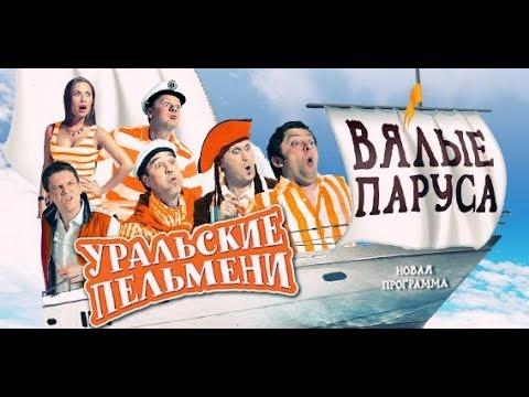 Уральские пельмени. Вялые паруса. Часть №2 (2012.10.05)