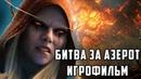 WORLD OF WARCRAFT: БИТВА ЗА АЗЕРОТ - ВСЕ ВИДЕОРОЛИКИ [ИГРОФИЛЬМ] Kino Games