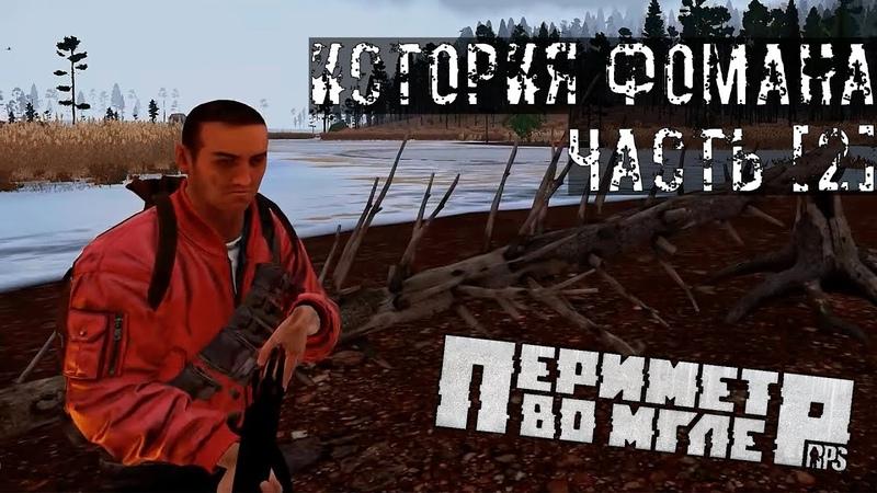 RPStalker: «Периметр во Мгле» - История Фомана (часть - 2) | Arma 3 RolePlay