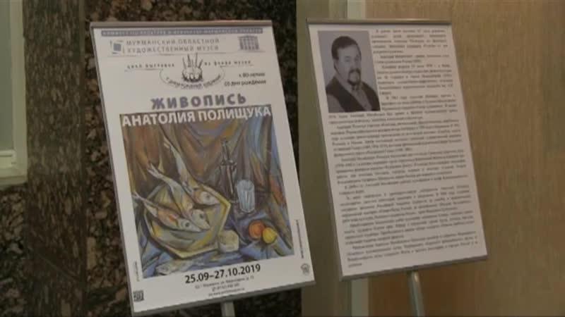 Выставка Живопись Анатолия Полищука