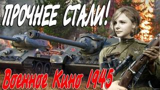 Остросюжетное кино про силу танков - Прочнее стали @ Военные фильмы 2020 новинки