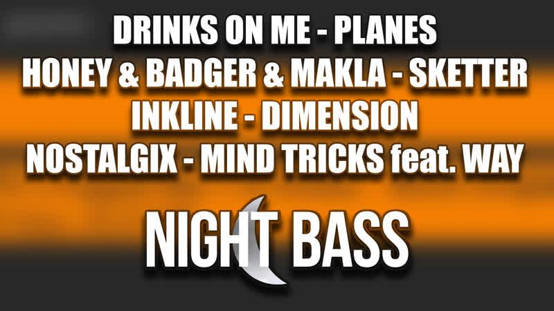 Drinks On Me - Planes, Honey Badger Makla - Sketter, Inkline - Dimension, Nostalgix - Mind Tricks feat. Way (Original Mix) NB