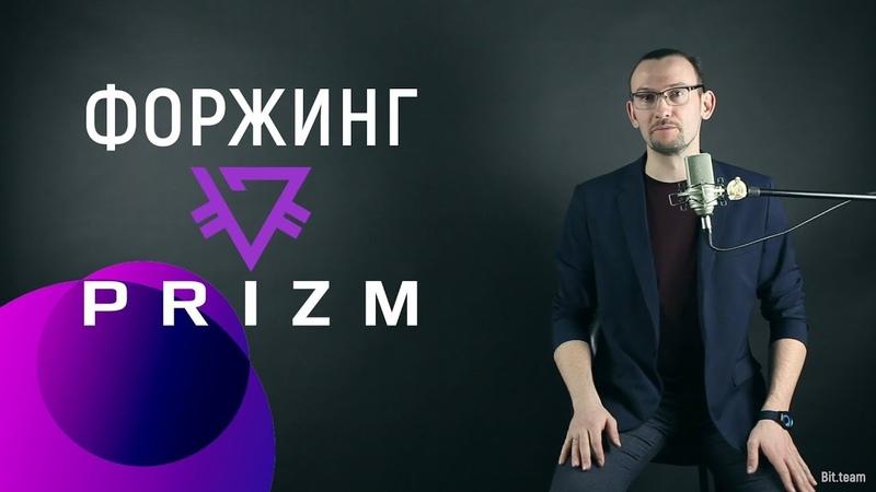 Форжинг в криптовалюте PRIZM PZM