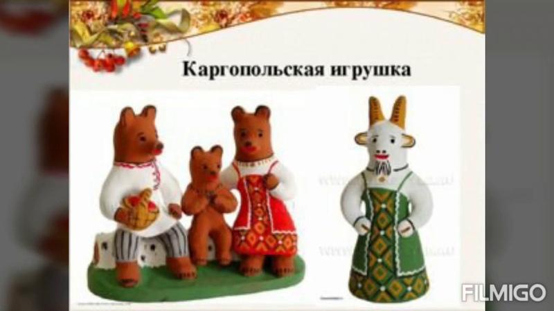 БДОУ г. Омска Детский сад № 207 комбинированного вида Каргопольская игрушка
