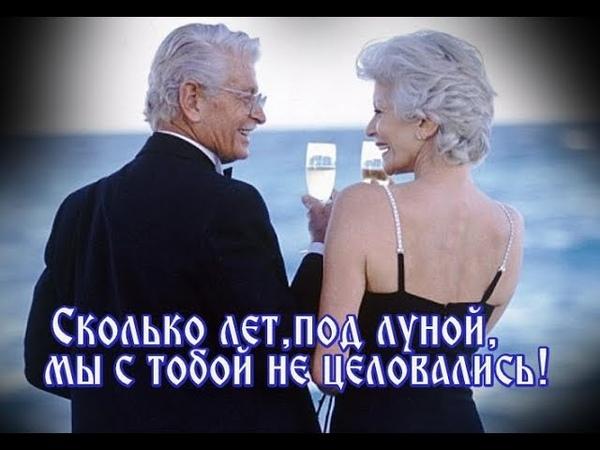 ТАНГО ВСТРЕЧИПОТРЯСАЮЩАЯ ПЕСНЯ! Сколько лет, под луной, мы с тобой не целовались- И.КОРНИЛОВ