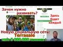 Зачем нам новая социальная сеть Terrasale? Создаём своё предложение со скидкой - и зарабатываем.