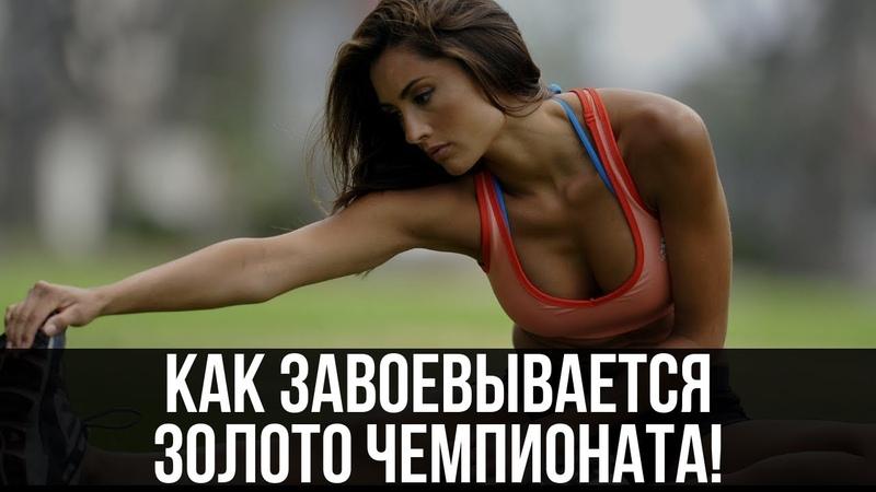НЕВЕРОЯТНО! Как она смогла завоевать Золото чемпионата Европы! Наталья Прищепа.