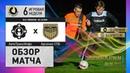 OLE Premium ХX сезон АвтоТрансИнфо Арсенал Санкт Петербург Дивизион Platinum