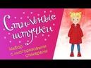 Одень куколку Набор с многоразовыми стикерами Игры для девочек