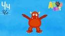 АЛФАВИТ Буква Ч Обучающие мультики Азбука для детей