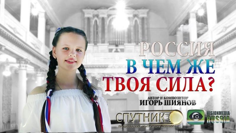 Музыка России | Незабудки | Россия в чем же твоя сила? | Nezabudki | What is your strength Russia? | Cool russian music box