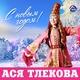 Ася Тлекова - С Новым годом!