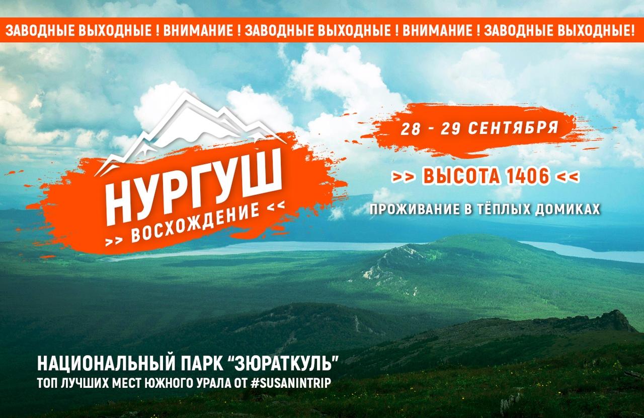 Афиша Тюмень ST / 28 - 29 сентября / НУРГУШ / Восхождение