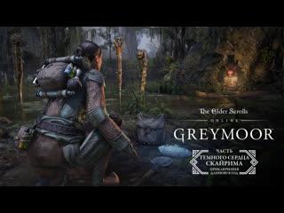 The Elder Scrolls Online: Greymoor поиски реликвий