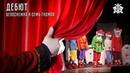 Народный театр Дебют - Белоснежка и семь гномов