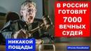 В России вводят вечных судей без ограничений Новый закон 2019 Pravda GlazaRezhet